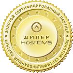 Золотой дилер HostCMS