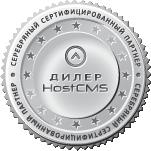 Серебряный дилер HostCMS