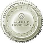 Официальный Дилер HostCMS