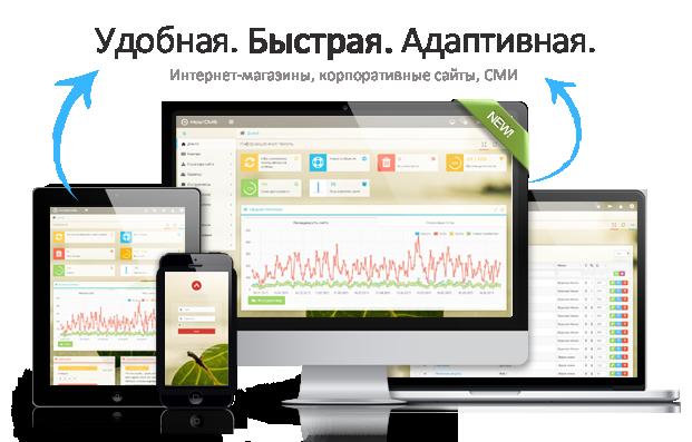Система управления сайтом HostCMS 6.5