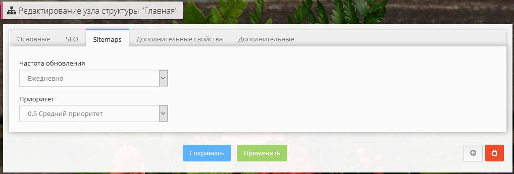 Hostcms как поменять текст на главной