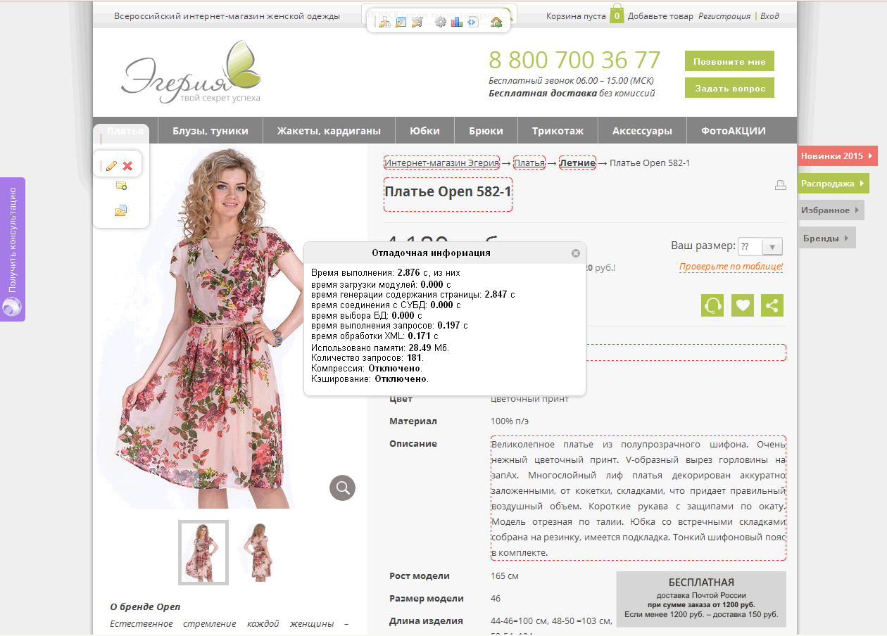 Нм Интернет Магазин Саратов Официальный Сайт Каталог